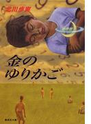 金のゆりかご(集英社文庫)