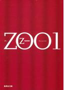 ZOO 1(集英社文庫)