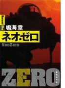 ネオ・ゼロ(集英社文庫)