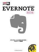 【期間限定ポイント50倍】できるポケット+ Evernote 改訂版(できるポケット+)