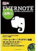 【期間限定ポイント50倍】できるポケット+Evernote 活用編(できるポケット+)