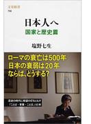 日本人へ 国家と歴史篇(文春新書)