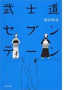 武士道セブンティーン(文春文庫)