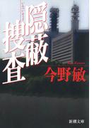隠蔽捜査(新潮文庫)(新潮文庫)