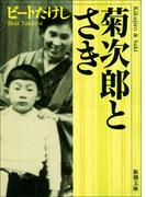 菊次郎とさき
