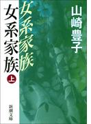 女系家族(上)