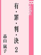 有・罪・判・決2(AZ NOVELS(アズノベルズ) )