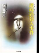 讃岐路殺人事件(光文社文庫)