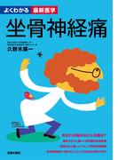 坐骨神経痛―よくわかる最新医学シリーズ