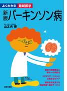 新版 パーキンソン病―よくわかる最新医学シリーズ