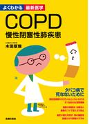 COPD 慢性閉塞性肺疾患―よくわかる最新医学シリーズ