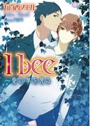 I bee~愛の夢を見る(大誠社LiLiK文庫)