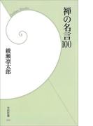 禅の名言100(学研新書)