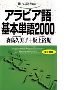 聴いて、話すための アラビア語基本単語2000(基本単語2000)