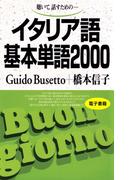 聴いて、話すための イタリア語基本単語2000(基本単語2000)
