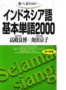 聴いて、話すための インドネシア語基本単語2000(基本単語2000)