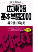 聴いて、話すための 広東語基本単語2000(基本単語2000)