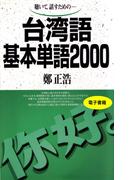 聴いて、話すための 台湾語基本単語2000(基本単語2000)