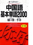 聴いて、話すための 中国語基本単語2000(基本単語2000)