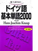 聴いて、話すための ドイツ語基本単語2000(基本単語2000)