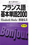 聴いて、話すための フランス語基本単語2000(基本単語2000)