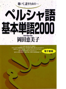 聴いて、話すための ペルシャ語基本単語2000(基本単語2000)