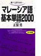 聴いて、話すための マレーシア語基本単語2000(基本単語2000)