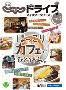北海道じゃらんドライブマイスターシリーズVol.3 ほっこりカフェでひと休み。(上巻)