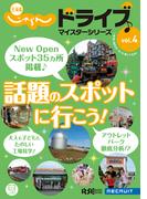 北海道じゃらんドライブマイスターシリーズVol.4 話題のスポットに行こう!(下巻)