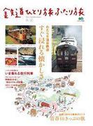 鉄道ひとり旅ふたり旅2