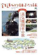 鉄道ひとり旅ふたり旅4