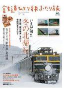 鉄道ひとり旅ふたり旅5