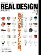 REAL DESIGN 2011年1月号 No.55