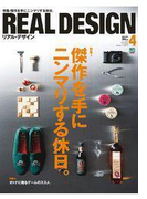 REAL DESIGN 2011年4月号 No.58