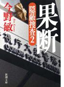 果断―隠蔽捜査2―(新潮文庫)(新潮文庫)