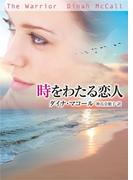 時をわたる恋人(MIRA文庫)