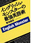 イングリッシュ・モンスターの最強英語術(集英社ビジネス書)