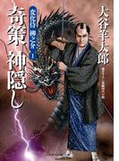 奇策 神隠し 変化侍 柳之介1(二見時代小説文庫)