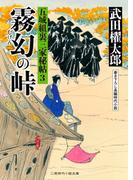 霧幻の峠 五城組裏三家秘帖3(二見時代小説文庫)
