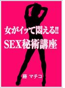 女がイッて悶える!! SEX秘術講座