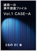 鏡晃一の事件捜査ファイル~Vol.1 CASE-A