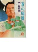 蒼の病層(徳間文庫)