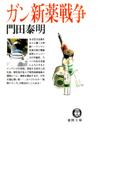 ガン新薬戦争(徳間文庫)