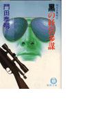 黒の経営参謀《特命企業戦士》(徳間文庫)