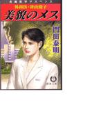 外科医・津山慶子 美貌のメス(徳間文庫)