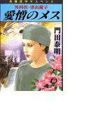 外科医・津山慶子 愛憎のメス(徳間文庫)