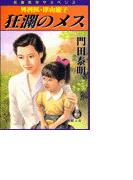 外科医・津山慶子 狂瀾のメス(徳間文庫)