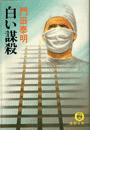 白い謀殺(徳間文庫)