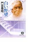 白い野望(徳間文庫)