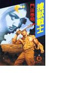 捜獣戦士(徳間文庫)